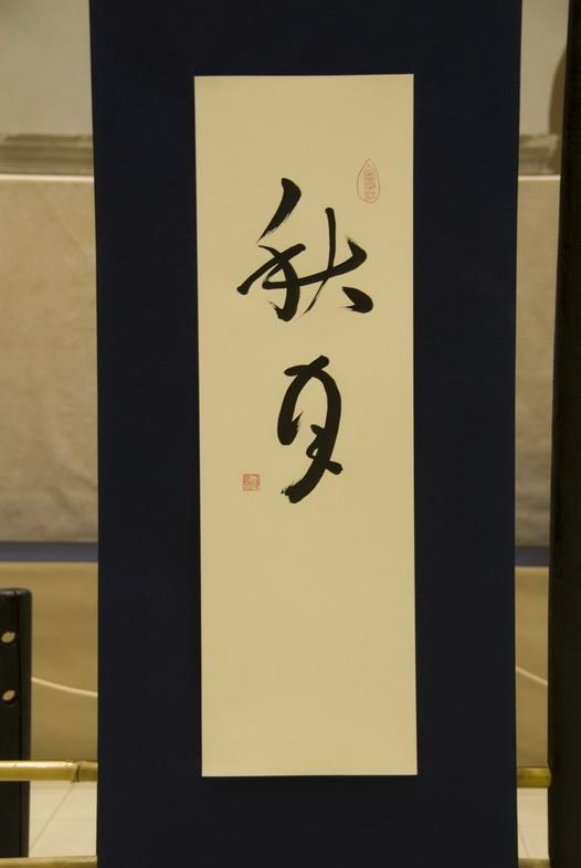 sakka-079-jpg